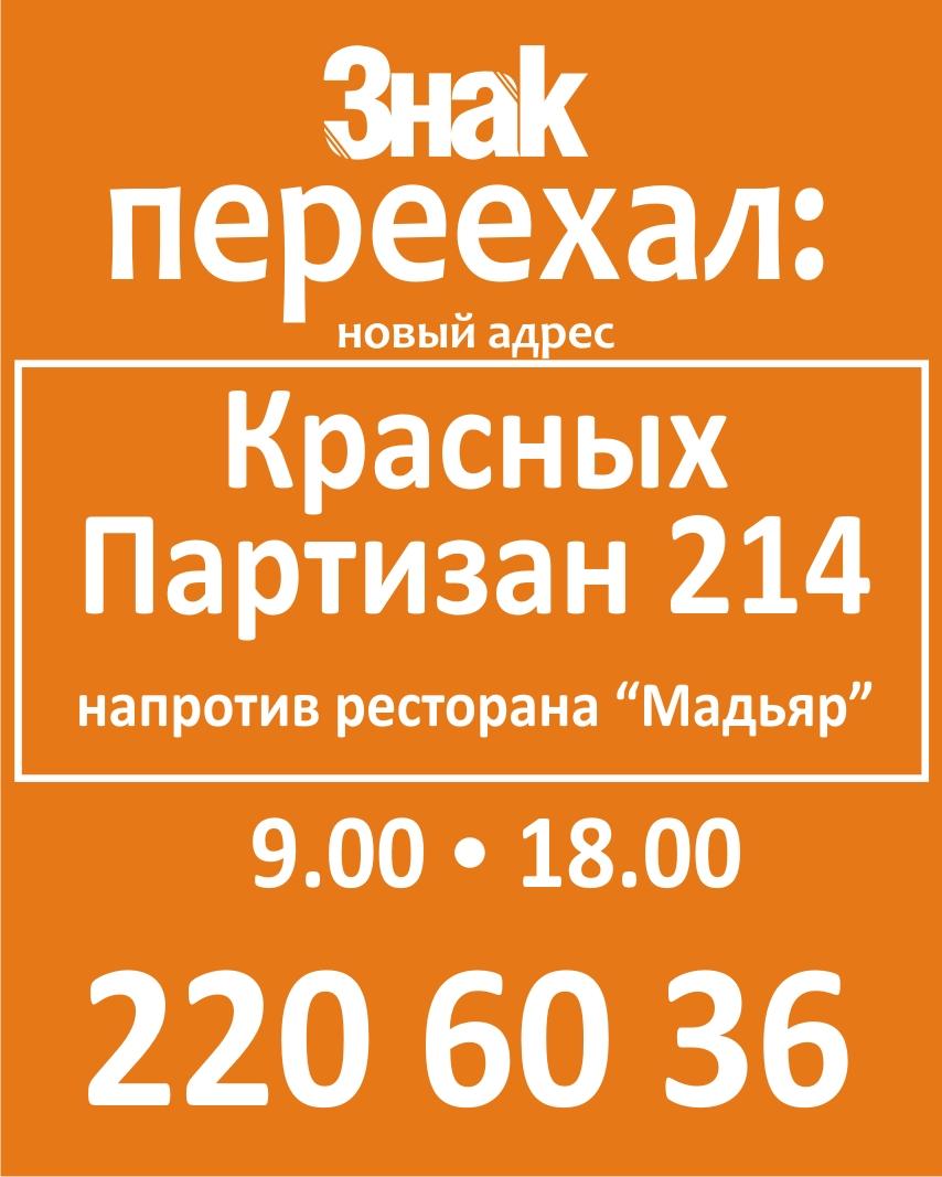 Знак переехал. Новый адрес Красных партизан 214 (напротив ресторана Мадьяр)